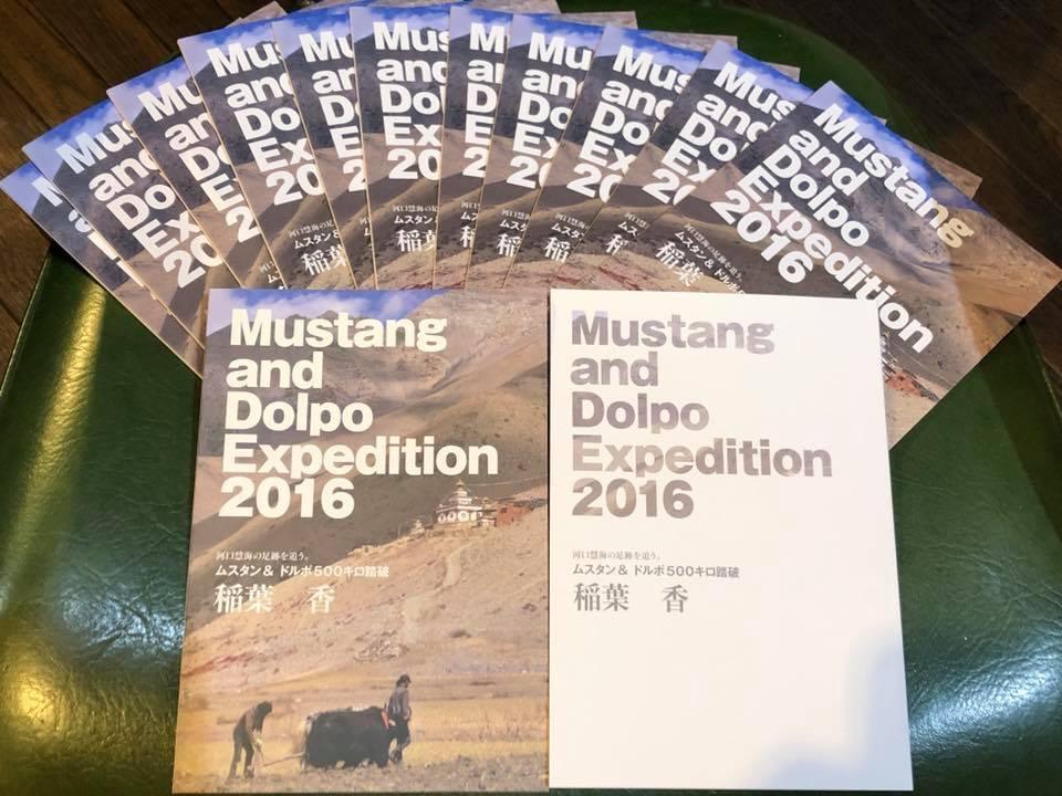 Mustang & Dolpo Exp.2016 ~ 河口慧海の足跡を追って~  自費出版!販売スタート!_e0111396_19163116.jpg