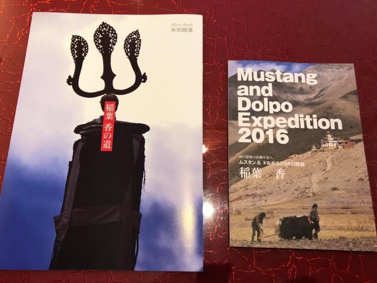Mustang & Dolpo Exp.2016 ~ 河口慧海の足跡を追って~  自費出版!販売スタート!_e0111396_19163731.jpg
