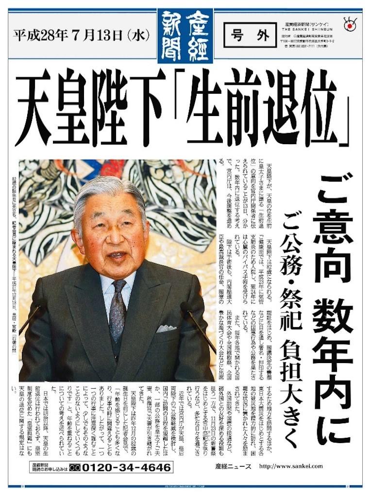 平成天皇もトランプに粛清された! #QAnon のQMap:売国奴としてトランプにより粛清された日本関係者と世界を動かす人達への評価_e0069900_02030002.jpg