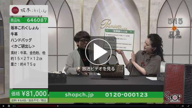 ショップチャンネル放送をご覧いただき、ありがとうございました。_c0145608_11412640.png
