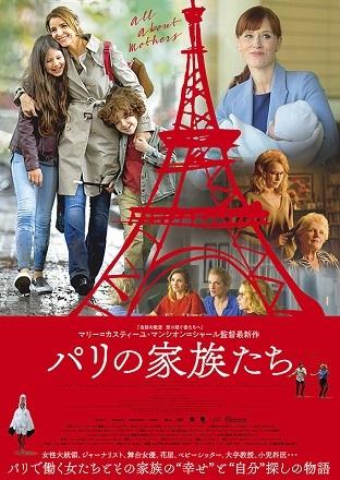 パリの家族たち_f0396811_20543069.jpg