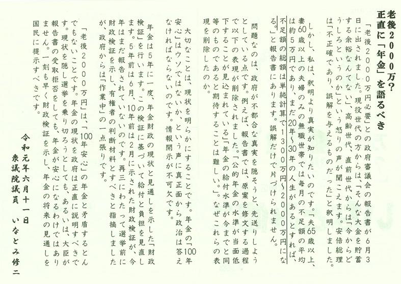 ■「民は由らしむべし、知らしむべからず」麻生太郎(多分)、福岡伸一トークショー、いなとみ修二緊急集会、そして週替わりの夕暮れ[6/12-16]_d0190217_10000594.jpg