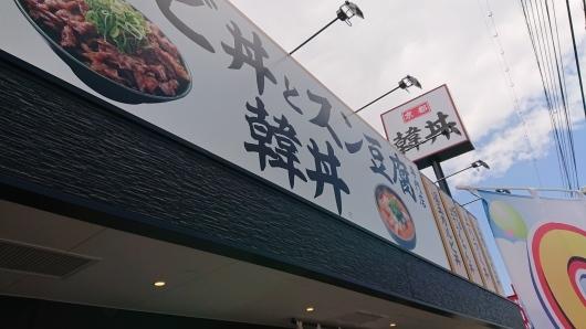 カルビ丼とスン豆腐専門店 韓丼 東岡山店 _d0030026_01111927.jpg