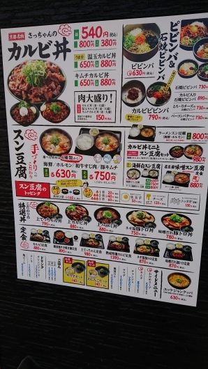 カルビ丼とスン豆腐専門店 韓丼 東岡山店 _d0030026_01155382.jpg