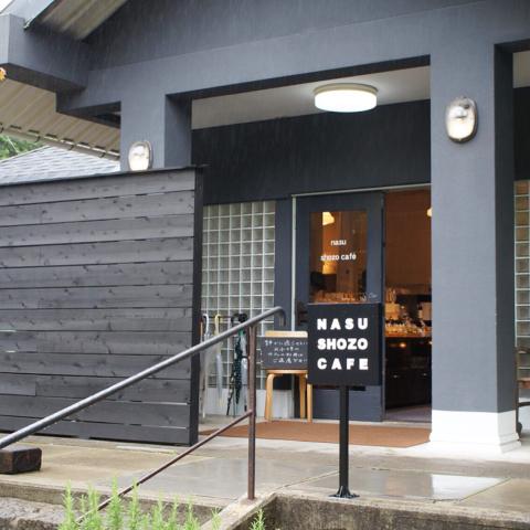 カフェ*NASU SHOZO CAFE@那須_b0345432_09283348.jpg