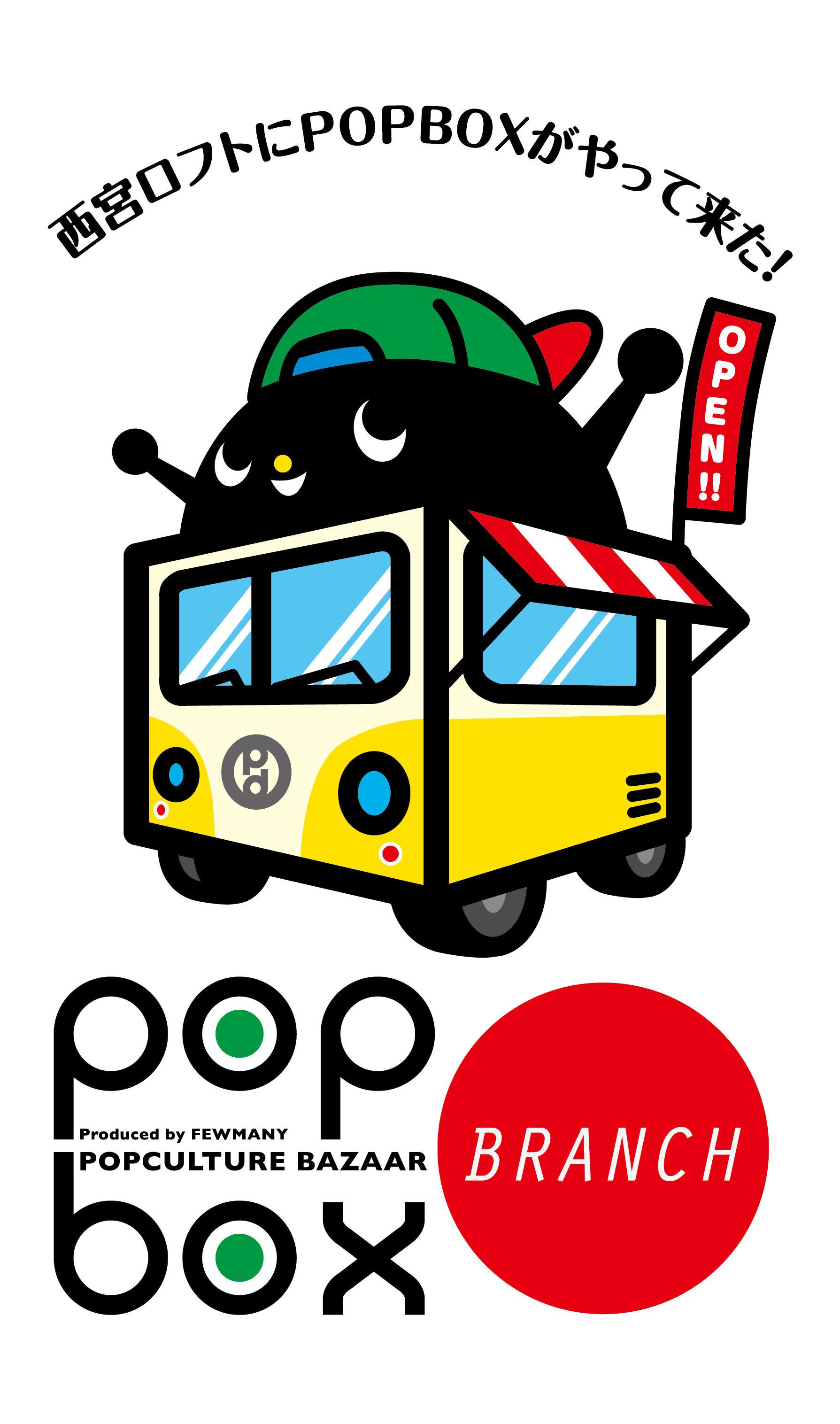 西宮ロフトPOPBOX BRANCH開催のお知らせ!_f0010033_10114578.jpg