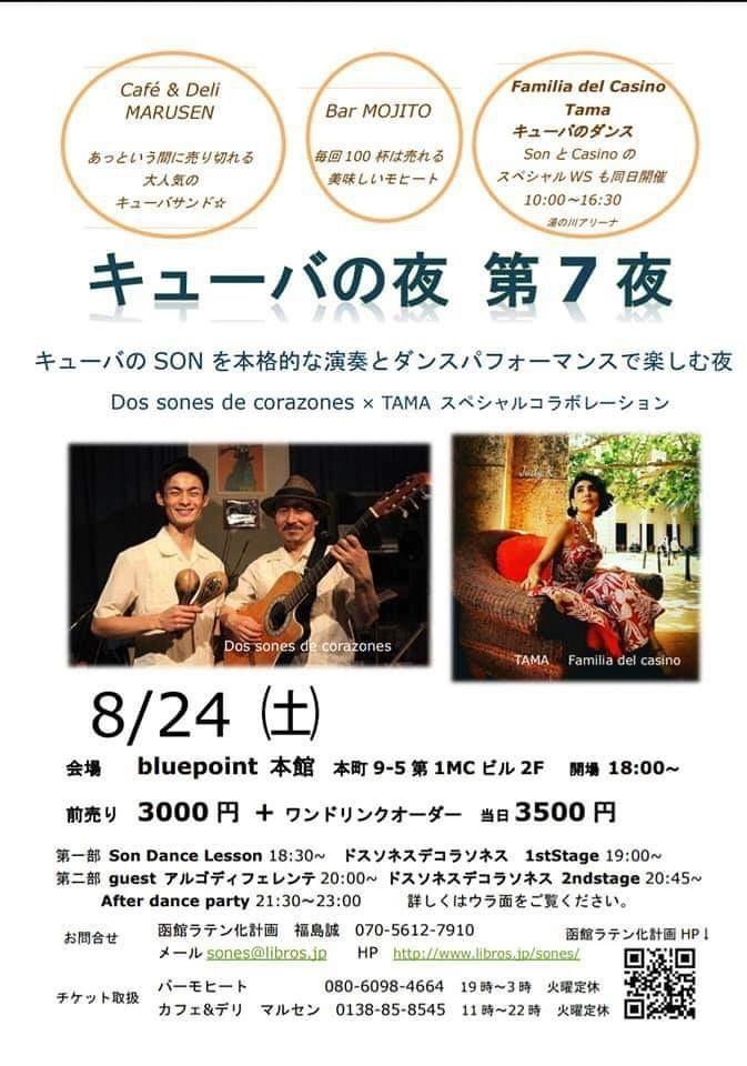 8/24(土)夏の函館公演_a0103940_14520685.jpeg