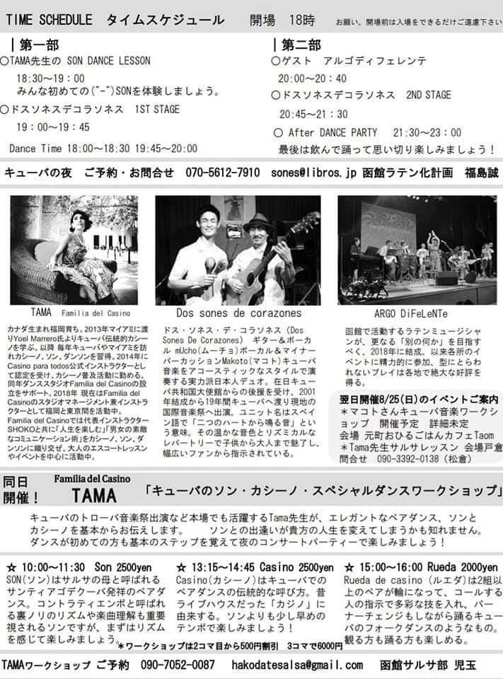 8/24(土)夏の函館公演_a0103940_15014954.jpeg