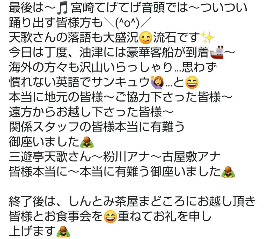 MRTラジオあんべらしゅ~やっちょんなぁ!日南市油津Yotten②_d0051146_07561019.jpg