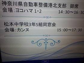 【クラス会】_e0093046_11160169.jpg