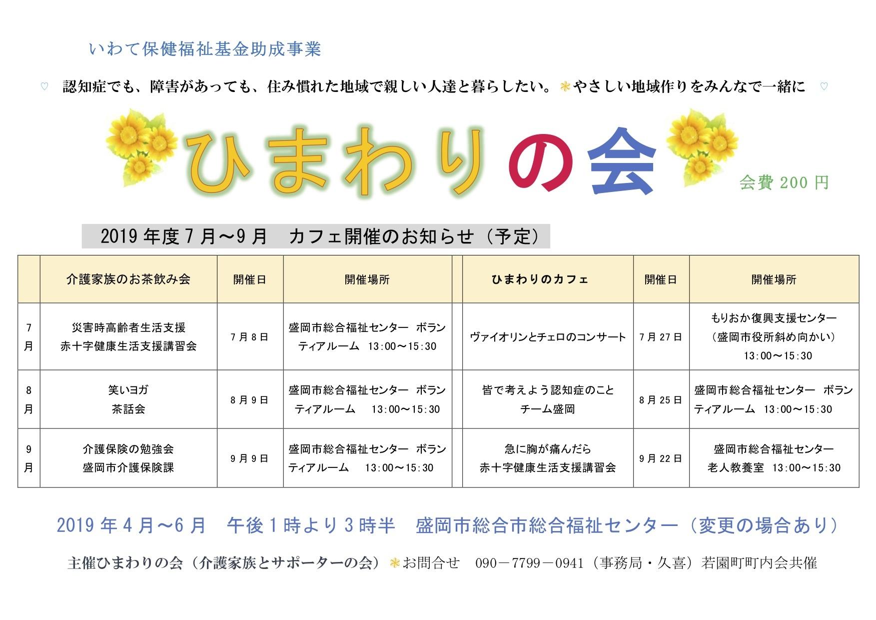 ひまわりの会カフェご案内(2019年7〜9月)_a0103650_20430543.jpg