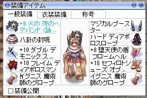 ファイアーボルト逃げ撃ち_f0329655_18455411.png