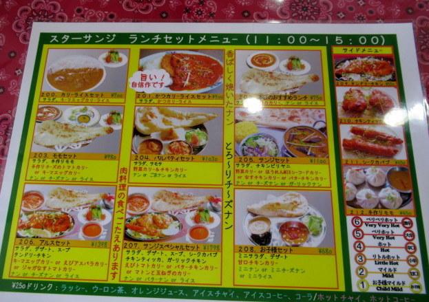 本場インド料理・スターサンジ 軽井沢店 * 旧軽銀座にOPEN!_f0236260_04441671.jpg