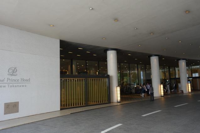 グランドプリンスホテル新高輪 (1)_b0405262_20580506.jpg