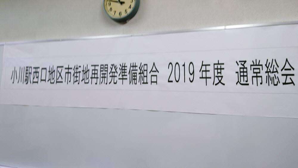 小川駅西口地区市街地再開発準備組合総会_f0059673_09093016.jpg