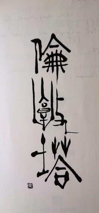 神戸から、新宿区立漱石山房記念館フラナガン氏講演会漱石、八雲、子規の「こころ」に迫る。_a0098174_10155419.jpg