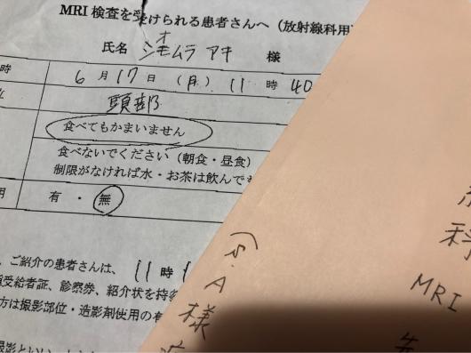 MRI検査へ_f0028675_10340628.jpg