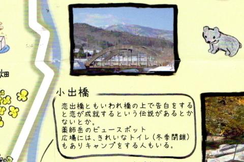 早池峰郷マップ(恋出?)_f0075075_11375718.jpg