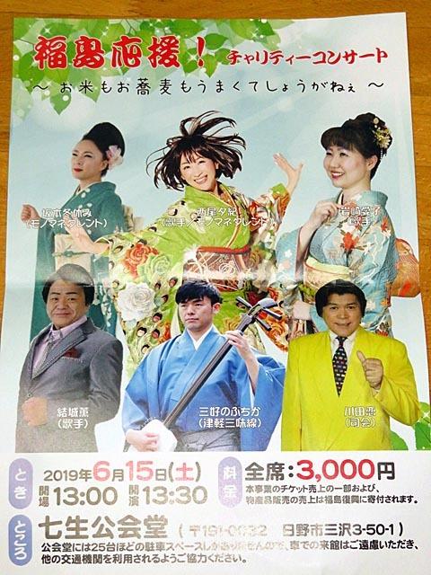 土曜の愛子さんコンサートから庭仕事の月曜まで_e0133780_22185061.jpg