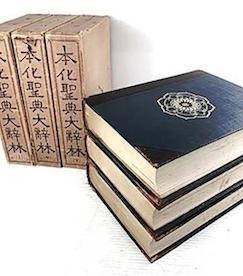 『本化聖典大辭林』例叙 その他_d0153496_23091705.jpg