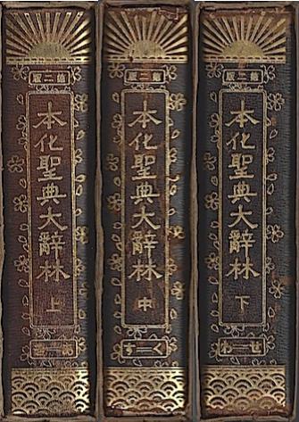 『本化聖典大辭林』例叙 その他_d0153496_23104562.jpg
