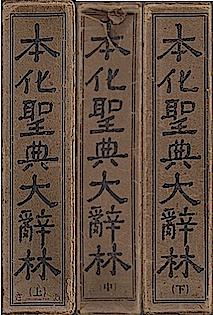 『本化聖典大辭林』例叙 その他_d0153496_23113099.jpg