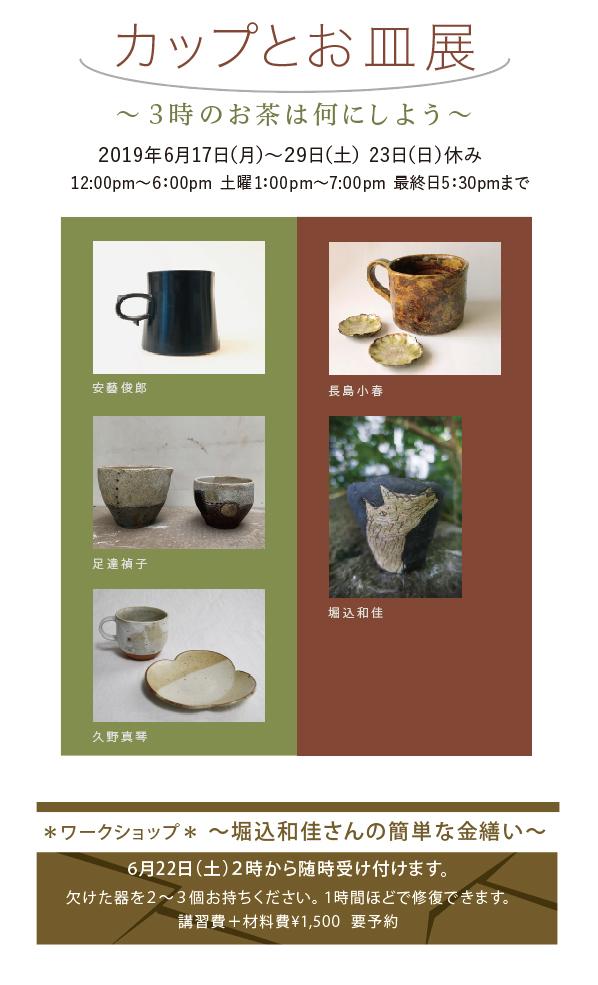 カップとお皿展_f0143397_15140170.jpg