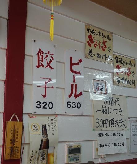 丸正餃子店 本店 @唯一無二の餃子で贅沢アペ_b0118001_07180142.jpg