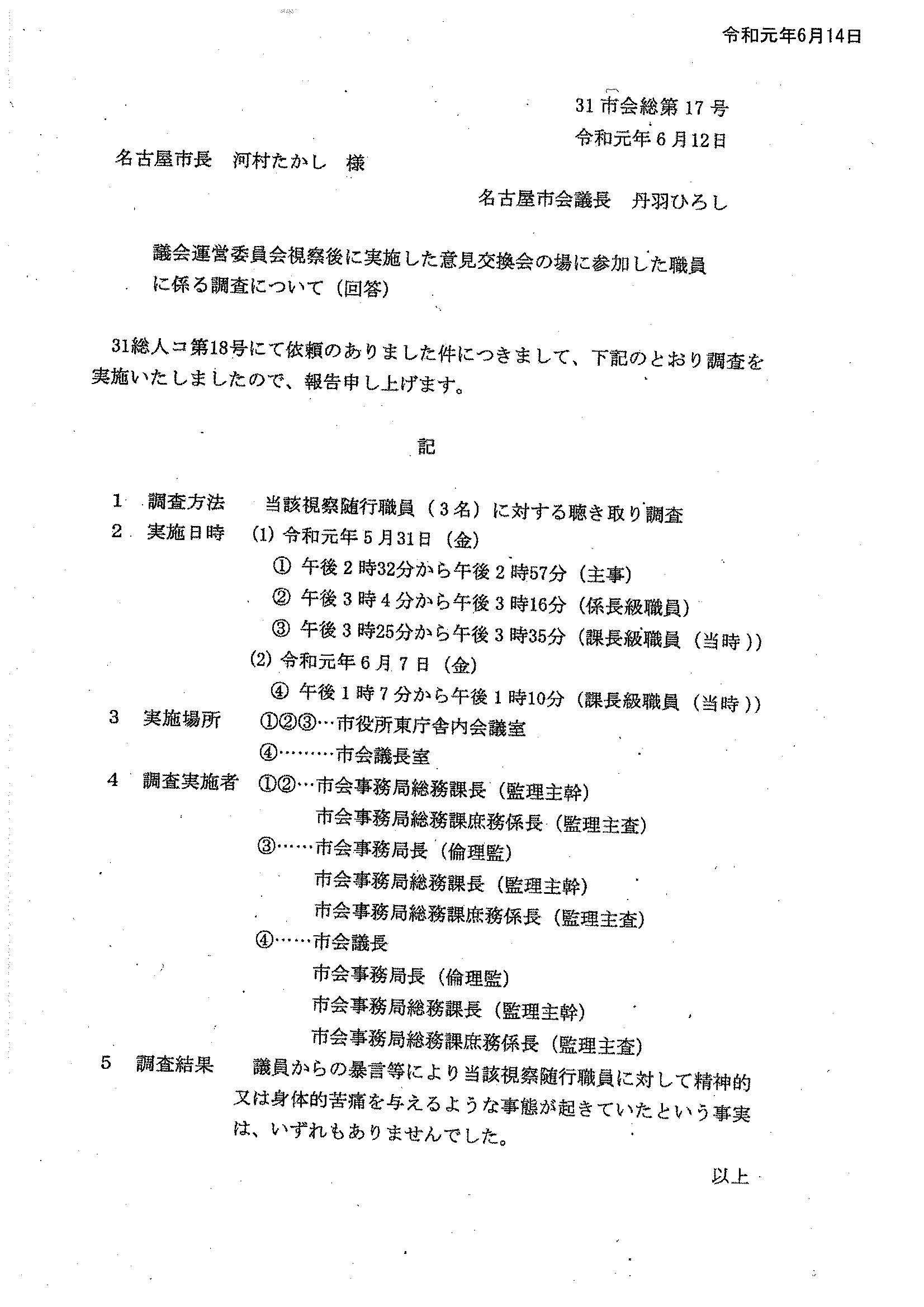 名古屋市議暴言等問題 議長は「職員に精神的・身体的苦痛の事実はなかった」と回答_d0011701_17354978.jpg