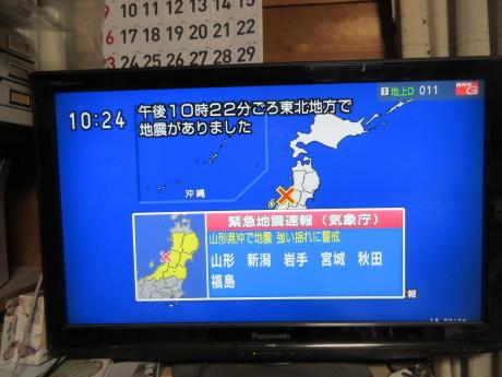 地震発生_a0203003_23033399.jpg