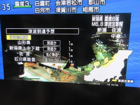 地震発生_a0203003_23035531.jpg
