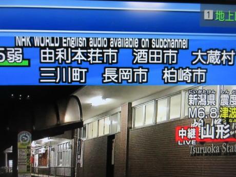 地震発生_a0203003_23041318.jpg