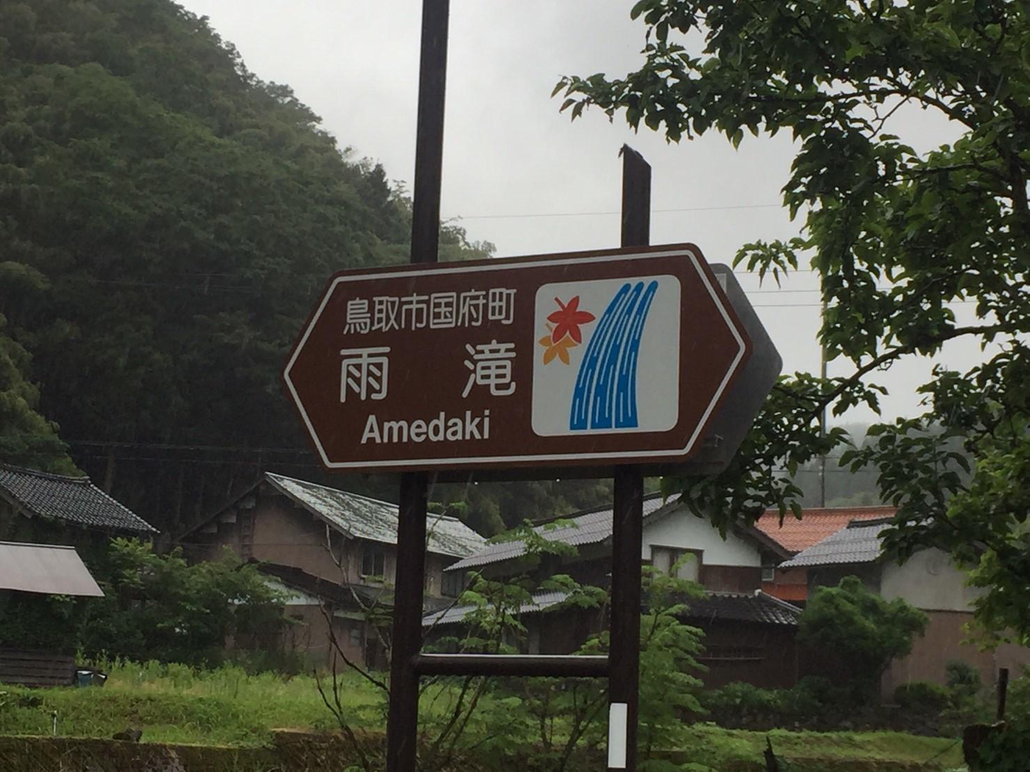 河合谷高原・水とのふれあい広場の水 ・田村牧場_e0115904_13032112.jpg