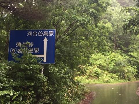 河合谷高原・水とのふれあい広場の水 ・田村牧場_e0115904_13094472.jpg