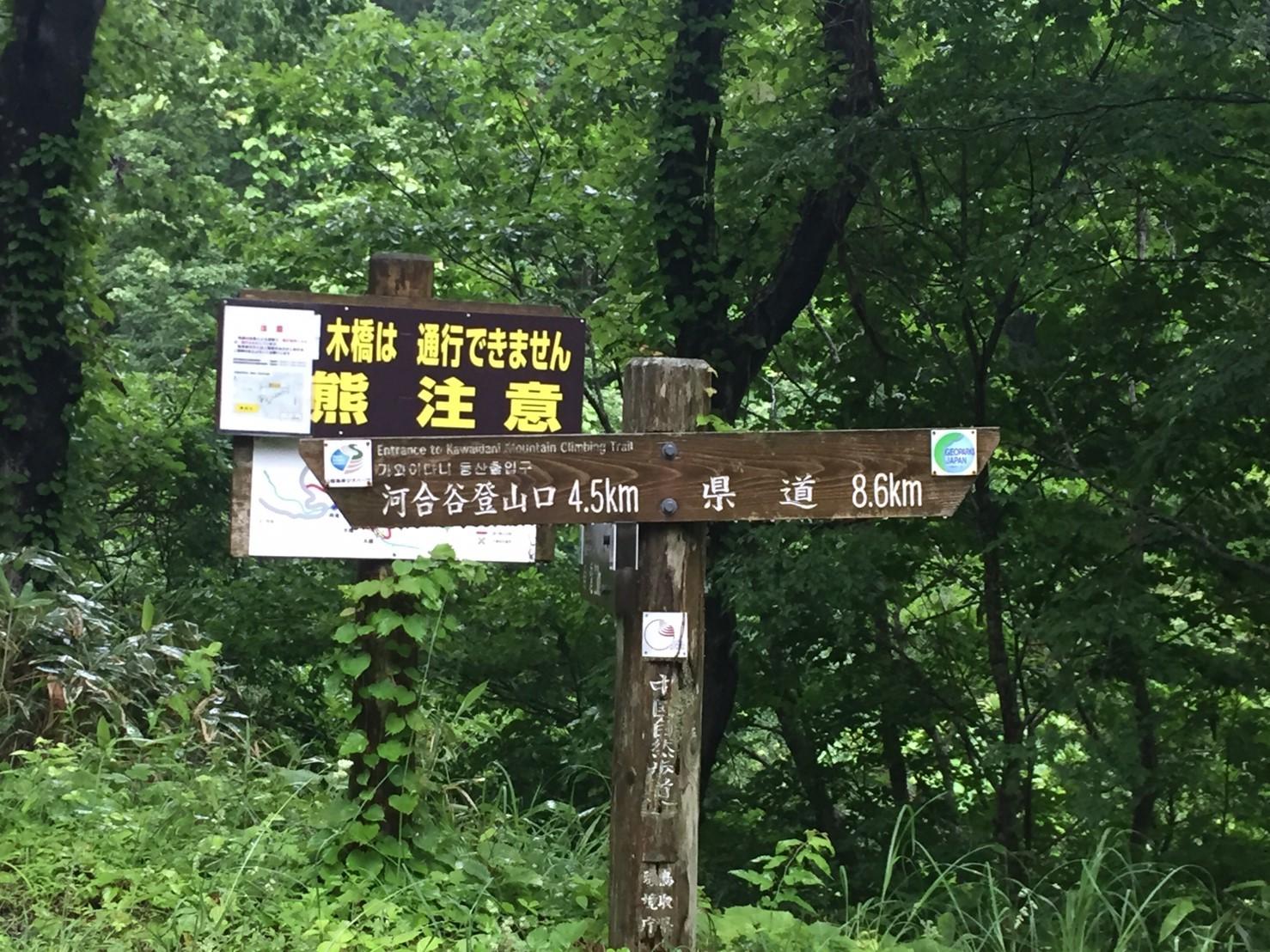 河合谷高原・水とのふれあい広場の水 ・田村牧場_e0115904_13141216.jpg