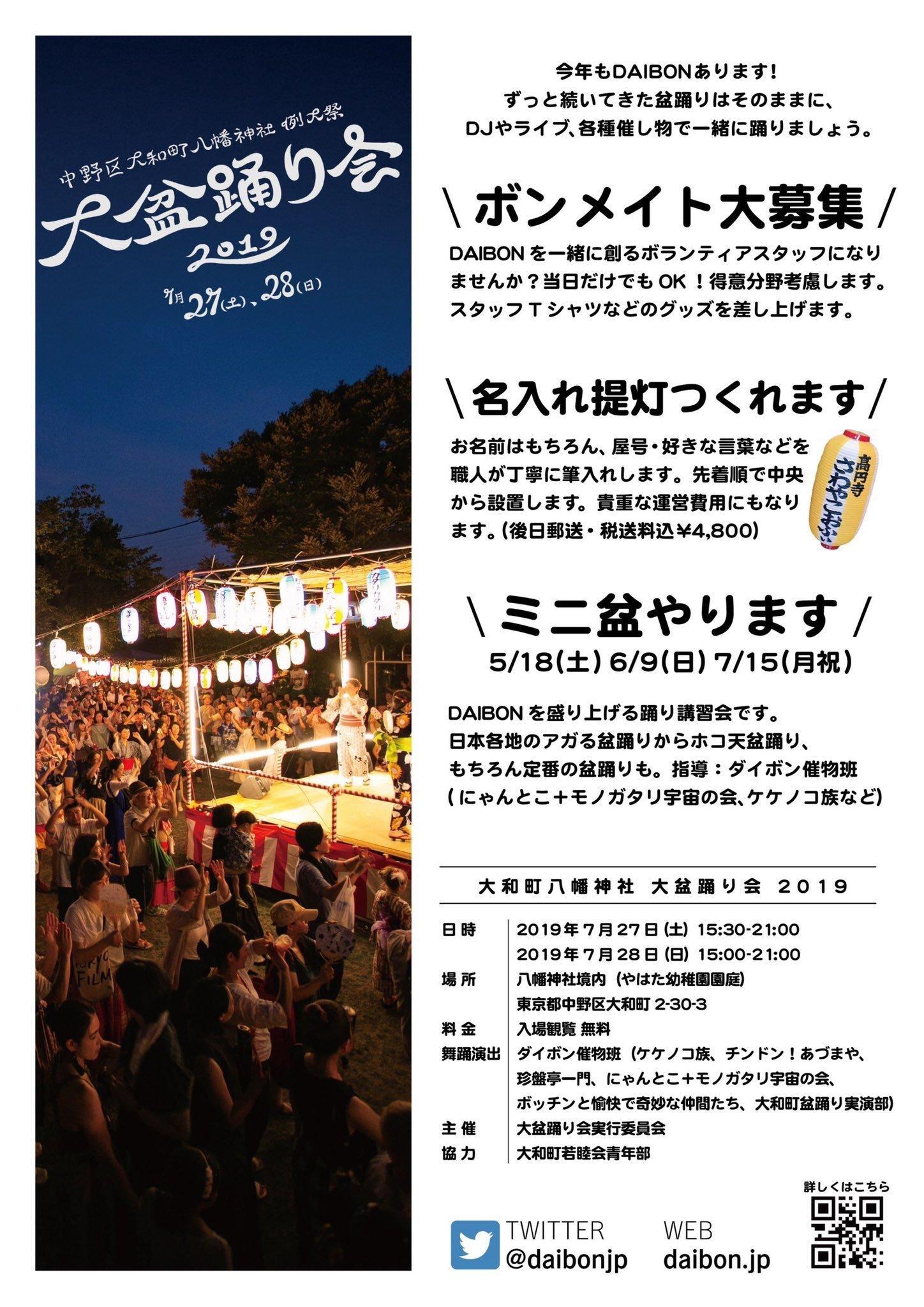 盆踊りのシーズンがやってくるヨ(あれこれ)_e0303005_04544292.jpg