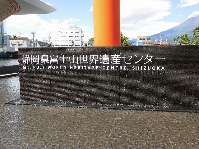 オープンから1年半後の初訪問 あの坂茂氏設計の「静岡県富士山世界遺産センター」_f0141310_07421164.jpg