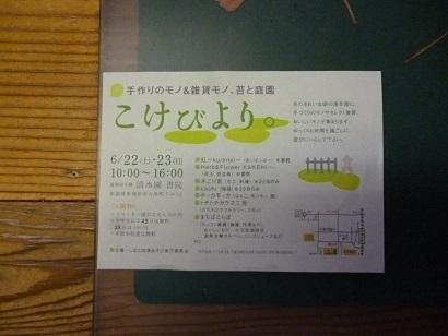 清水園~こけびより~_e0135219_10223986.jpg