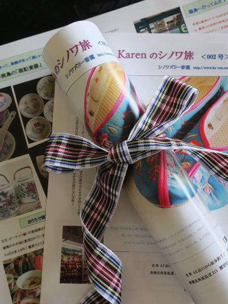 「Karenのシノワ旅」発行のお知らせ_c0192724_10020871.jpg