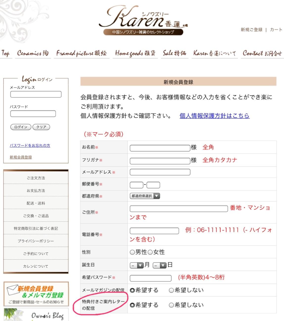 「Karenのシノワ旅」発行のお知らせ_c0192724_10112903.jpg