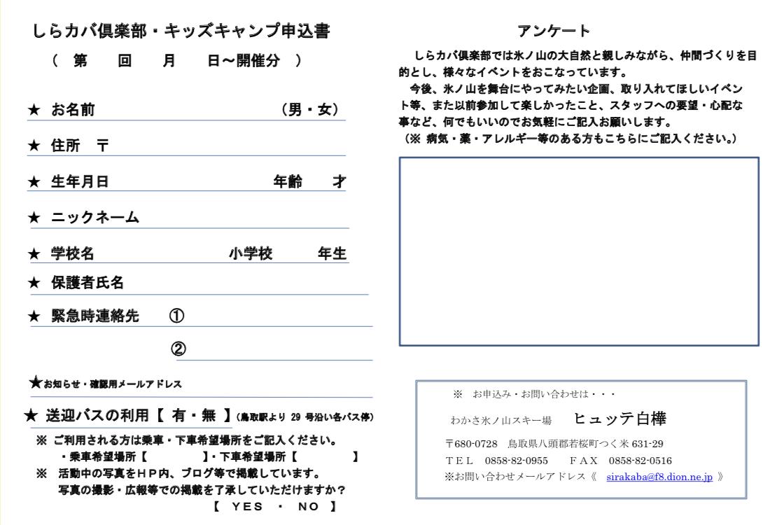 サマーキャンプ2019 募集開始デース!_f0101226_23522020.jpeg