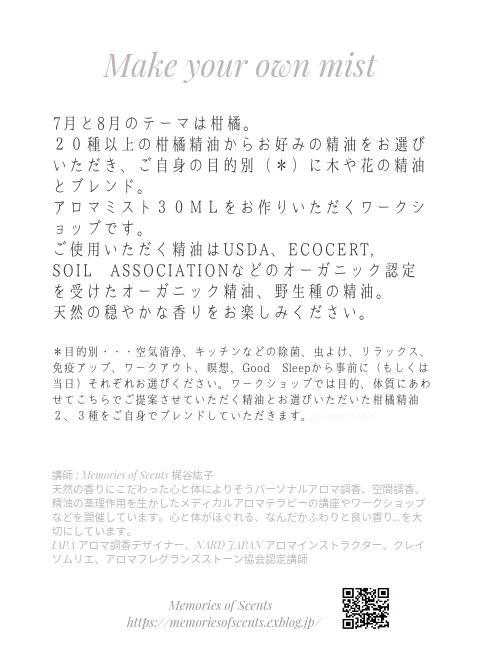〜ワークショップのお知らせ〜 柑橘に親しむ_e0404027_13115773.png