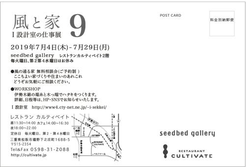 風と家 9   I設計室の仕事展_e0021031_15425663.jpg
