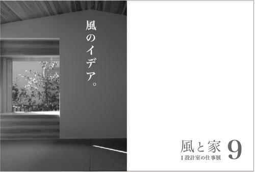 風と家 9   I設計室の仕事展_e0021031_16254471.jpg