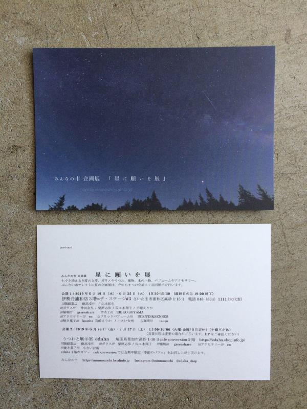 浦和伊勢丹 みんなの市企画展「星に願いを展」_b0241033_15441572.jpg