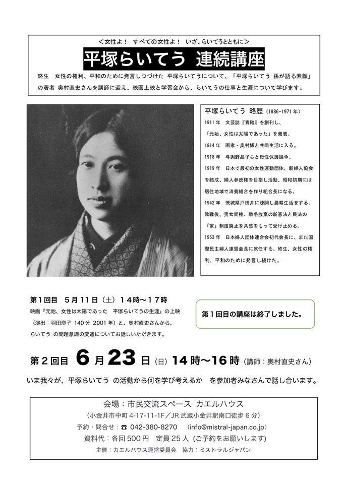 6/23(日)14時~「平塚らいてう 連続講座」第2回_b0196936_12080085.jpg