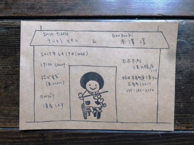 ホホホ座三条大橋でアイリッシュ~さいとうともこ&赤澤淳~_e0230141_21261887.jpg