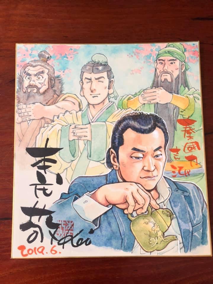 三国志メシ 1 (第1巻) (希望コミックス)_f0070743_18280623.jpg