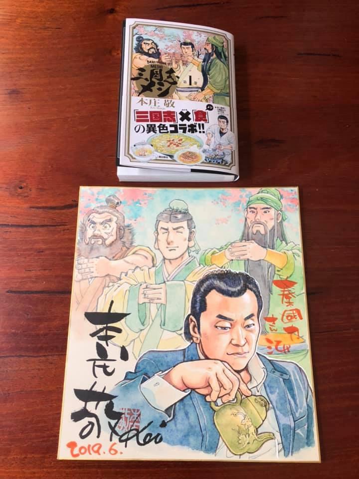 三国志メシ 1 (第1巻) (希望コミックス)_f0070743_18281454.jpg