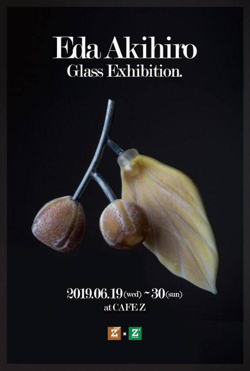 【江田明裕ガラス展 2019】_a0017350_07045435.jpg
